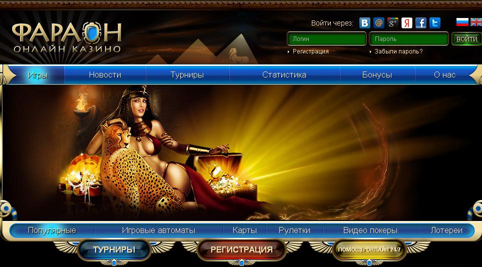 Казино фараон онлайн на деньги чит на радмир на казино